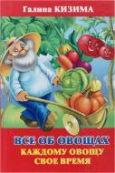 Книга Галина Кизима «Все об овощах. Каждому овощу свое время» 978-5-17-074292-9