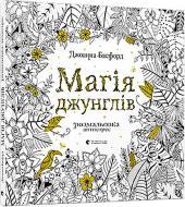 Книга Джоанна Бесфорд «Магія джунглів. Розмальовка» 978-617-679-351-9