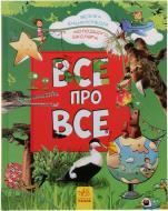 Книга Яна Батій «Велика енциклопедія молодшого школяра. Все про все» 978-617-09-2318-9