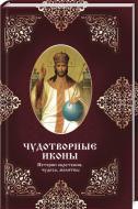 Книга Марія Лущинська «Чудотворные иконы. Истории обретения, чудеса, молитвы» 978-966-942-067-1