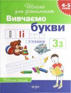 Книга Світлана Гавріна  «Вивчаємо букви» 978-966-462-017-5