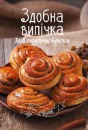 Книга «Здобна випічка. Хліб, перепічки, булочки» 978-617-690-502-8