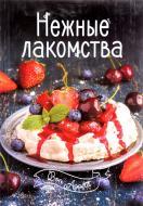 Книга Ірина Тумко «Нежные лакомства» 978-617-690-509-7