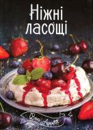 Книга Ірина Тумко «Ніжні ласощі» 978-617-690-510-3