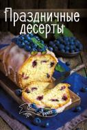 Книга Ірина Тумко «Праздничные десерты» 978-617-690-507-3