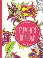 Книга «Гармонія природи» 978-617-690-620-9
