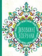 Книга «Дивовижні візерунки» 978-617-690-621-6