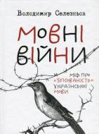 Книга Володимир Селезньов «Мовні війни» 978-617-690-422-9