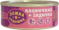 Пюре Ложка в ладошке яловичина+індичка 100 г