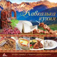 Книга «Кавказська кухня» 978-617-690-600-1