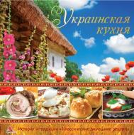 Книга «Украинская кухня» 978-617-690-594-3