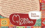 Книга Уліщенко О.М.  «Мова чудова» 978-617-690-165-5