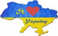 Магніт Я люблю Україну