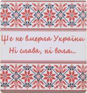 Магніт Ще не вмерла Україна