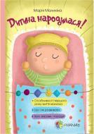 Книга Марія Малихіна «Дитина народилася!» 978-617-00-2545-6