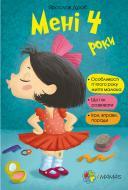 Книга Ярослав Драб «Мені 4 роки» 978-617-00-2617-0