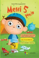 Книга Інна Молодушкіна «Мені 5 років» 978-617-00-2548-7