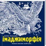 Книга Кербі Розанес «Імаджиморфія» 978-966-748-085-1