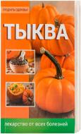 Книга Ганна Градова  «Тыква Лекарство от всех болезней» 978-617-7246-16-8