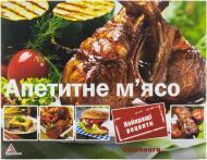 Книга «Апетитне м'ясо» 978-617-7203-75-8