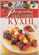 Книга Олена Старчаєнко  «Рецепти щасливої кухні» 978-966-180-107-2