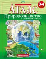 Атлас «Природознавство 3-4 клас»
