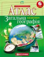 Атлас «Хрестоматія Загальна географiя 6 клас» 9789669462701