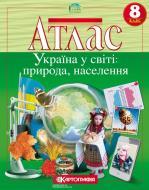 Атлас «8 клас. Україна у світі: природа, населення»