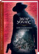 Книга збірка «Преступники-сыщики» 978-617-12-4107-7