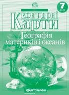 Контурна карта «Географія материків і океанів. 7 клас» 978-966-946-139-1