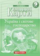 Контурна карта «Україна і світове господарство 9 клас» 978-966-946-156-8