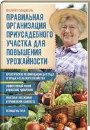 Книга Філіп Бондюель «Правильная организация приусадебного участка для повышения урожайности» 978-617-12-4218-0