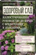 Книга Девід Сквайр «Здоровый сад. Иллюстрированное руководство по борьбе с вредителями и болезнями.» 978-617-12-3959-3