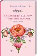 Книга Наталія Лелюх «Откровенный разговор о женском здоровье. Просто о главном» 978-617-12-3963-0