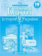 Контурна карта «Історія України 10 клас» 978-966-946-120-9