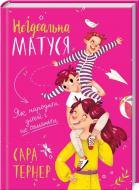 Книга Сара Тернер «НеІдеальна матуся. Як народити дітей і не очманіти» 978-617-12-4310-1