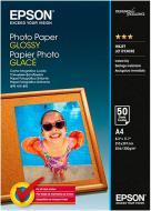 Папір Epson A4 Glossy Photo Paper 50 л. C13S042539