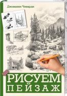 Книга Джованні Чіварді «Рисуем пейзаж» 978-617-12-4221-0