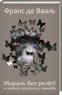 Книга Франс де Вааль «Мораль без релігії. В пошуках людського у приматів» 978-617-12-4317-0
