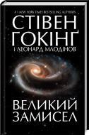 Книга Стівен Гокінґ «Великий замисел» 978-617-12-4312-5