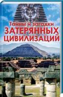 Книга Сергій Реутов «Тайны и загадки затерянных цивилизаций» 978-617-12-4189-3