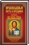 Книга Емілія Клєпацька «Православные посты и праздники. Календарь до 2035 года.» 978-617-12-4226-5
