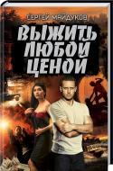 Книга Сергій Майдуков «Выжить любой ценой» 978-617-12-3849-7