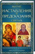 Юрій Пернатьєв «Житие, наставления и предсказания святых» 978-617-12-3914-2