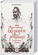 Книга Віктор Горобець «Зірки та терени козацької революції. Історія звитяг і поразок» 978-617-12-3916-6
