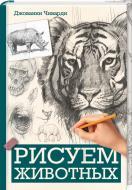 Книга Джованні Чіварді «Рисуем животных» 978-617-12-3888-6