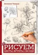 Книга Джованні Чіварді «Рисуем цветы, фрукты, овощи» 978-617-12-3887-9