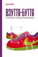 Книга Філ Найт «Взуття-буття. Історія Nike, розказана її засновником» 978-617-7513-20-8