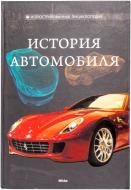 Книга Дмитро Шаповалов   «История автомобиля» 978-617-588-082-1