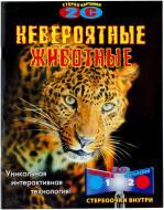 Книга «Невероятные животные» 978-966-14-6921-0
